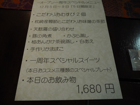 12-長崎県諫早市目代町 わかのやPC056658