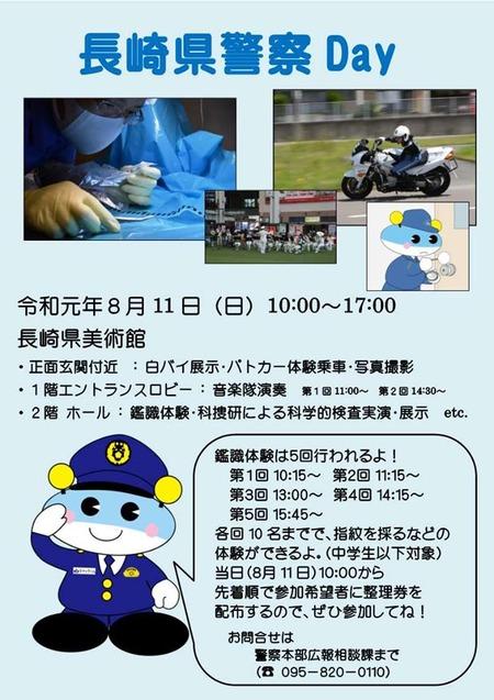 長崎県警察