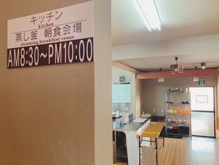 2021.06.22 小浜温泉 蒸気屋IMG_1884 - コピー