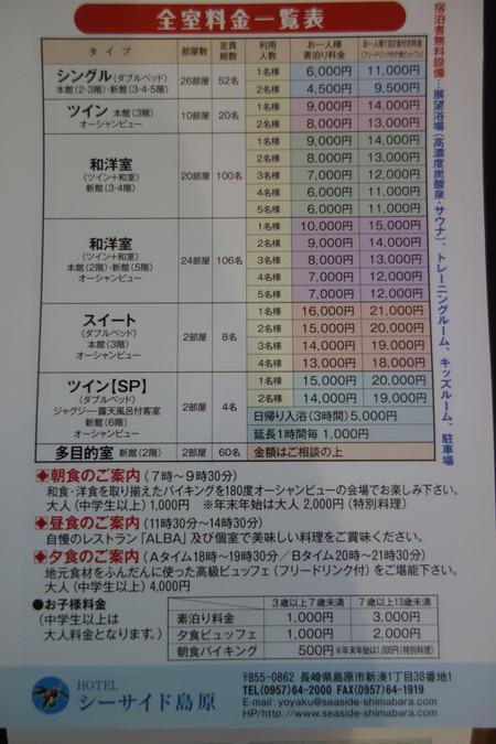 16-島原シーサイドDSC07803