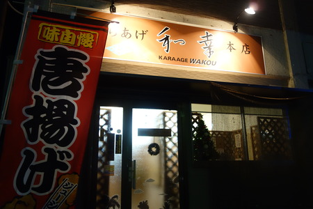3-長崎市矢上町 からあげ和幸DSC07981