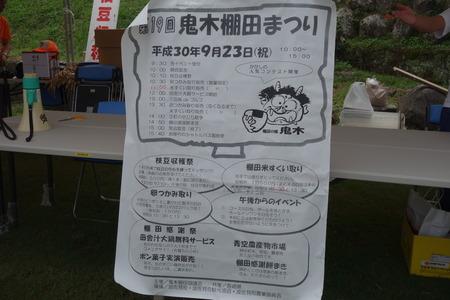 5-鬼木棚田まつりDSC04584