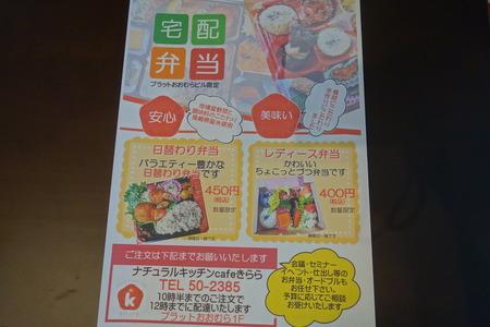 22-ナチュラルキッチン カフェ きららDSC02401