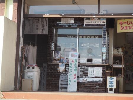 14-7-雲仙仁田峠PA303269