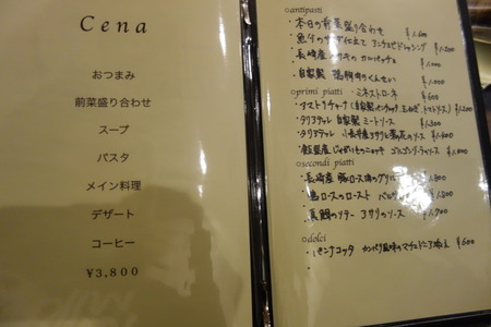 6-オステリア・エッセンツァDSC08995