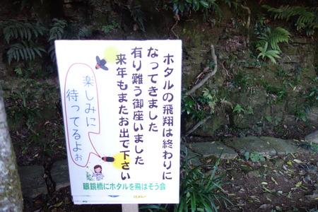 13-諫早公園DSC07326