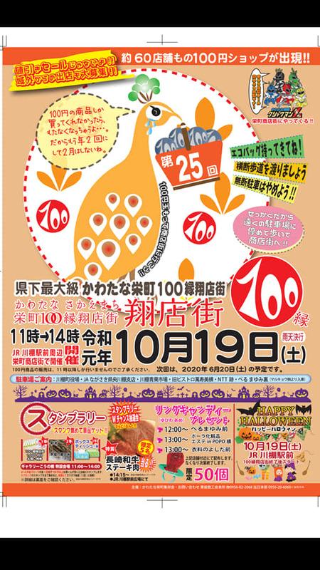 100円翔店街