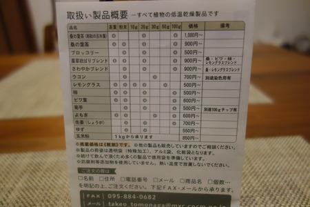 3-ともながハーブ 桑の葉茶DSC08025