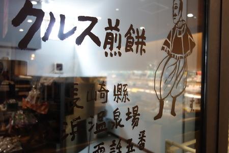 7-雲仙市小浜町 ボンパティDDSC02939