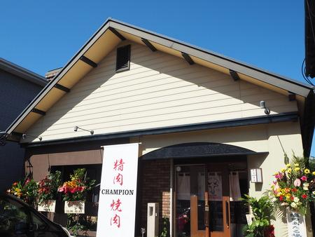 3-諫早市泉町 ミートファクトリー チャンピオンPA201012