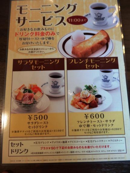 11-星乃珈琲店DSC08109