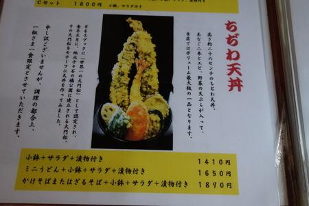 11-愛菜館DSC00915