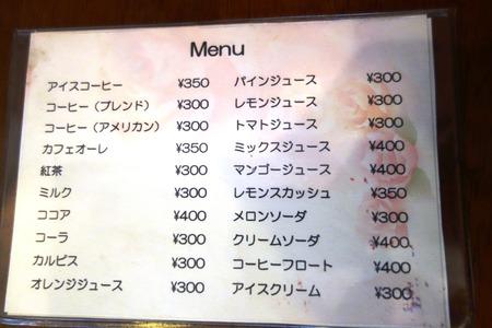 5-喫茶ぶんぶんDSC09438