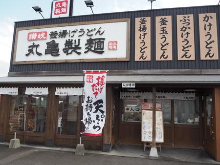 2-丸亀製麺PC310006