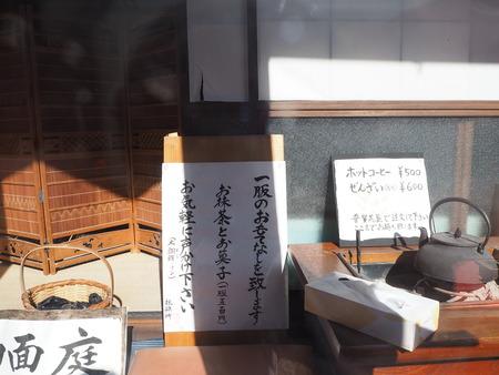 21-10-雲仙温泉ガストロノミーウォーキングPB140428