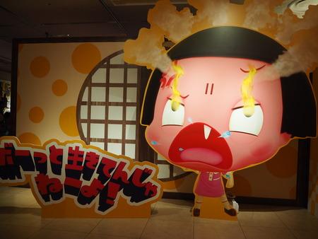 10-チコちゃんに叱られる! 福岡祭りP9159239