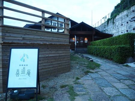 2021.09.28 長崎温泉 喜道庵P9090331