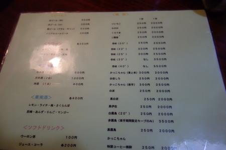 6-かっこちゃんDSC01081