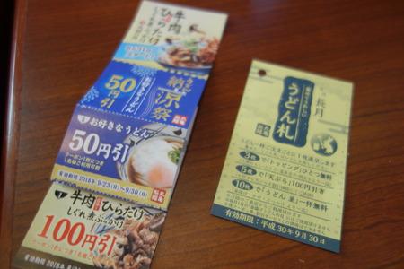 8-丸亀製麺DSC03348