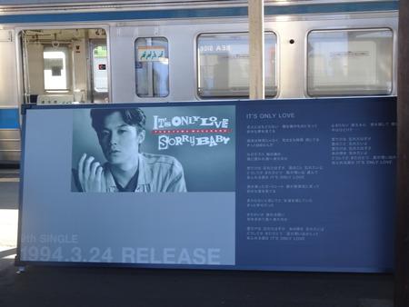 9-福山雅治DSC00093