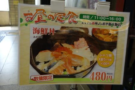 7-新大阪駅 しおやDSC01696