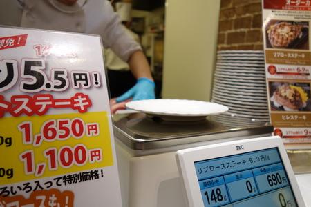 8-いきなりステーキDSC09885