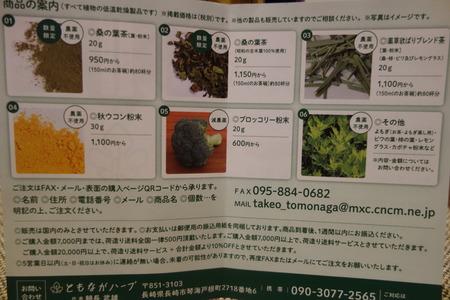 1-ともながハーブ 桑の葉茶DSC08030