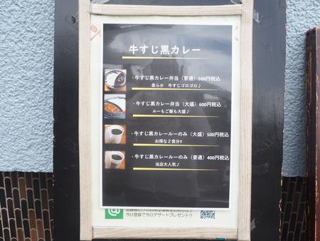 2021.07.10 雲仙市小浜町 黒丸カレーP7048612