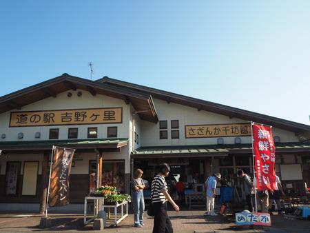 1-道の駅 吉野ヶ里P9159646-