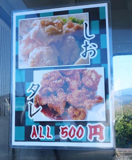 4-1-諫早市高来町 よかとこ鶏PB120019