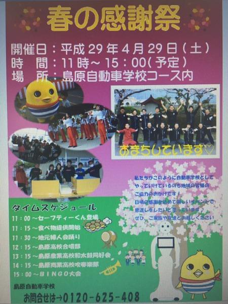 島原自動車学校