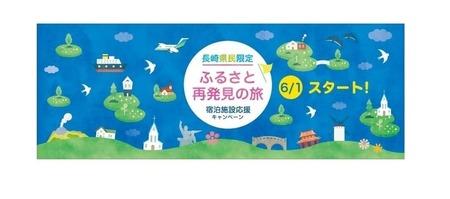長崎県5000円助成