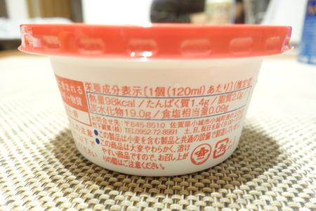 7-あまおう苺ミルクックDSC00320