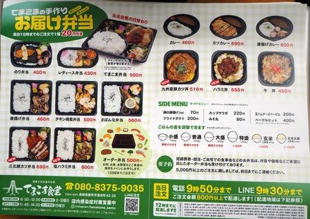 2021.09.13 諌早市福田町 てまこま食堂P9130830