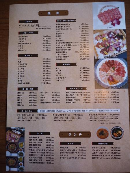 11-諫早市泉町 ミートファクトリー チャンピオンPA201062