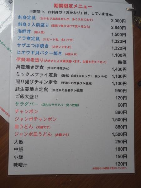 2021.09.06 平戸市 満腹食堂P5013948