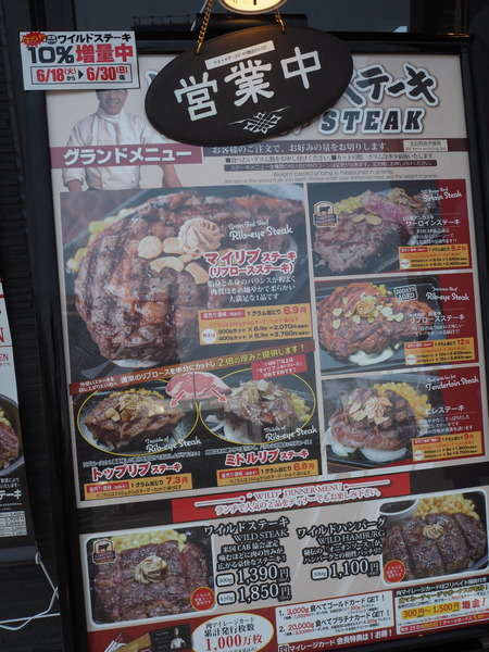 5-いきなりステーキ ホームプラザナフコ東諫早店P6190683