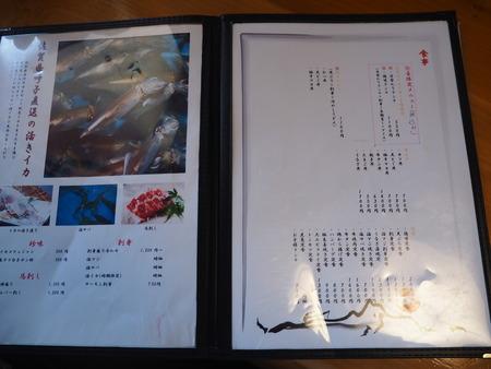 5-雲仙市国見町 徳味PB301222