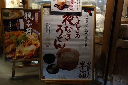 5−丸亀製麺DSC07644
