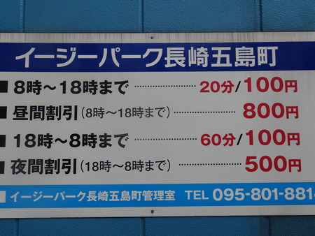 24−イージーパーク五島町DSC09924