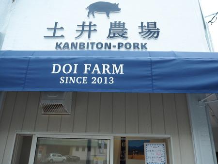 1−土井農場P2142812