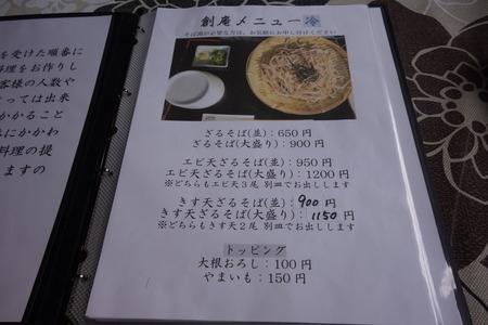 8−創庵DSC09877