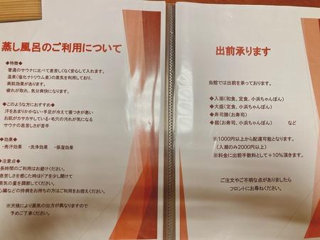 2021.06.22 小浜温泉 蒸気屋IMG_1972 - コピー