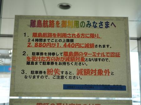 7-上五島 長崎港ターミナルPB200429