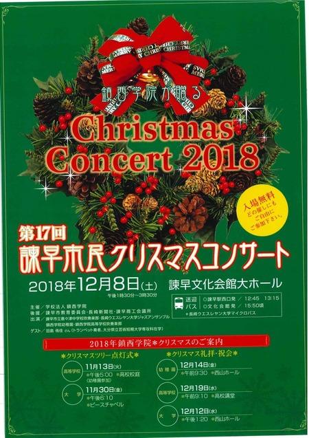 諫早市民クリスマスコンサート