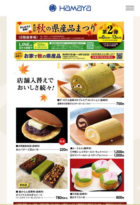 2021.08.31 長崎浜屋 秋の県産品まつりIMG_6056