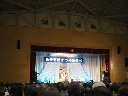 1-みそ五郎まつりの夕べPB023607