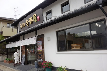 6-元祖 吉野屋DSC05100