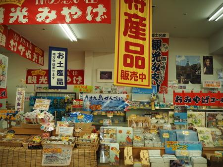 12-上五島カミティ 遠山加工店かんころ餅PB211067