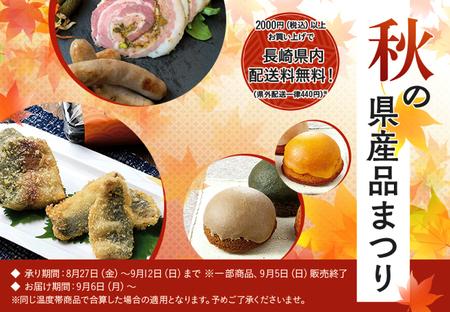 2021.08.31 長崎浜屋 秋の県産品まつりIMG_6064